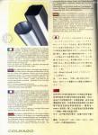 Colnago Catalog 1997 (2Velocom)-1997034