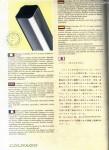 Colnago Catalog 1997 (2Velocom)-1997036