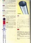 Colnago Catalog 1997 (2Velocom)-1997044